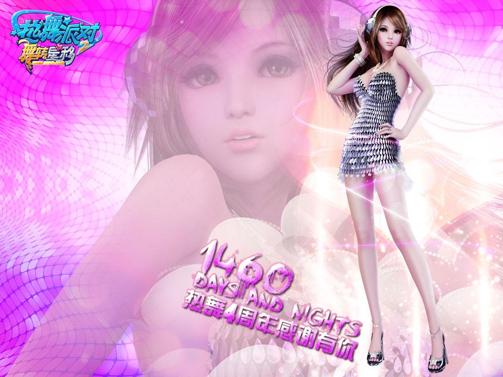 游戏新闻 -《热舞派对MAX》官方网站 - 国内大型3D缘分交友网游今日公测