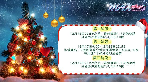 图片: 图11-圣诞活动.jpg