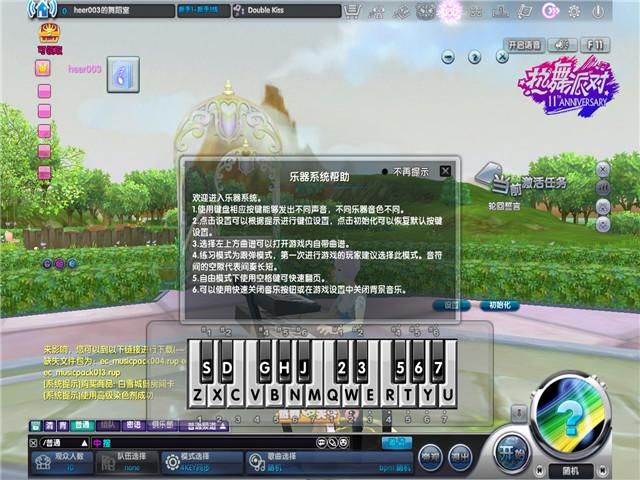 图片: 乐器的演奏功能界面.jpg